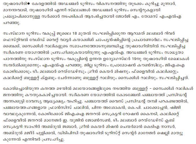 Thusharagiri News